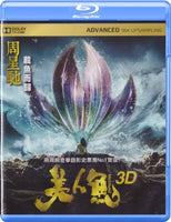 MERMAID 3D+2D Blu-ray 2016 - 852 Entertainment
