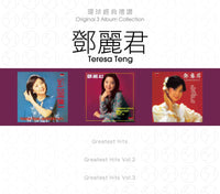 鄧麗君環球經典禮讚 3 in 1 set TERESA TENG Original Album Collection 3CD 2017 - 852 Entertainment