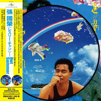LESLIE CHEUNG 張國榮 Hot Summer 180G PICTURE VINYL LP (Limited Edition) 2017 - 852 Entertainment