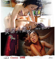 JUICY AFFAIR 2 美味人妻 2 DVD 2017 - 852 Entertainment