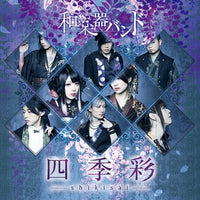 WAGAKKI BAND 和樂器樂團 Shikisai Type A (CD+ Music Video DVD) (TW) 2017 - 852 Entertainment