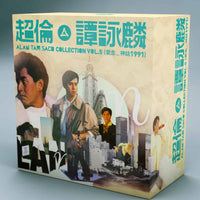 New Releases (Cantonese Music)