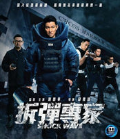 Shock Wave 拆彈專家 (2017)