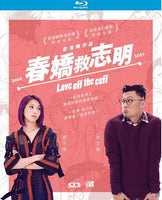 Love Off the Cuff (春嬌救志明) 2017