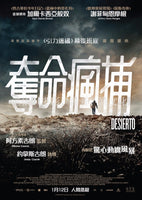 DESIERTO 奪命瘋捕 DVD 2017 - 852 Entertainment