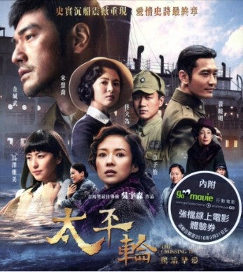 THE CROSSING  Part 2 太平輪  Blu-ray 2016 - 852 Entertainment