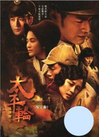 THE CROSSING 太平輪 DVD 2014 - 852 Entertainment
