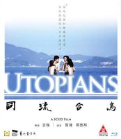 UTOPIANS 同流合烏 DVD 2017 - 852 Entertainment