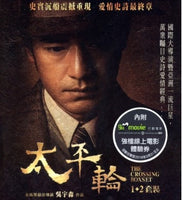 THE CROSSING 1+2 太平輪  Boxset 2xBlu-ray 2016 - 852 Entertainment