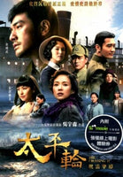 THE CROSSING Part 2  太平輪 DVD 2016 - 852 Entertainment