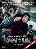 TRAIN TO BUSAN 屍殺列車 DVD 2016 - 852 Entertainment