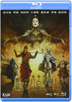 MONKEY KING 2 西遊記之孫悟空三打白骨精 Blu-ray 2016 - 852 Entertainment