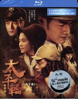 THE CROSSING  太平輪 Blu-ray 2014 - 852 Entertainment