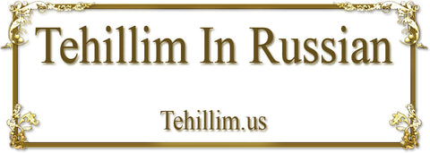 Tehillim In Russian