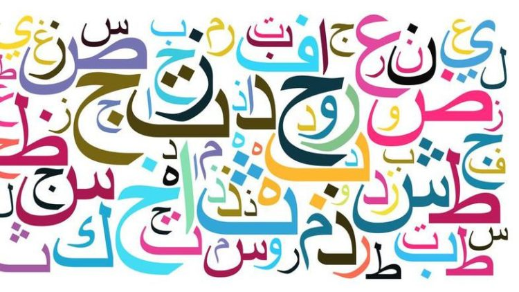 Madressa At Home: Arabic Alphabet