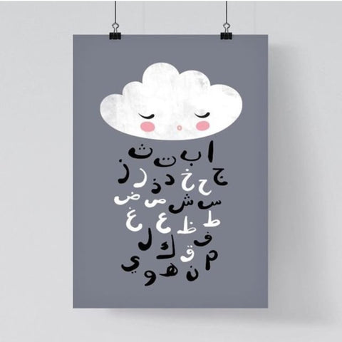 Islamic Room Decor Print - Arabic Alphabet Cloud (Grey)