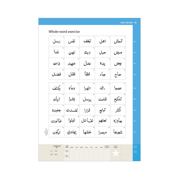 Complete Qaidah – Learn to Read Series by Safar