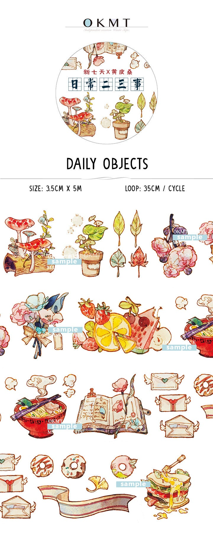 Daily Objects Washi Tape