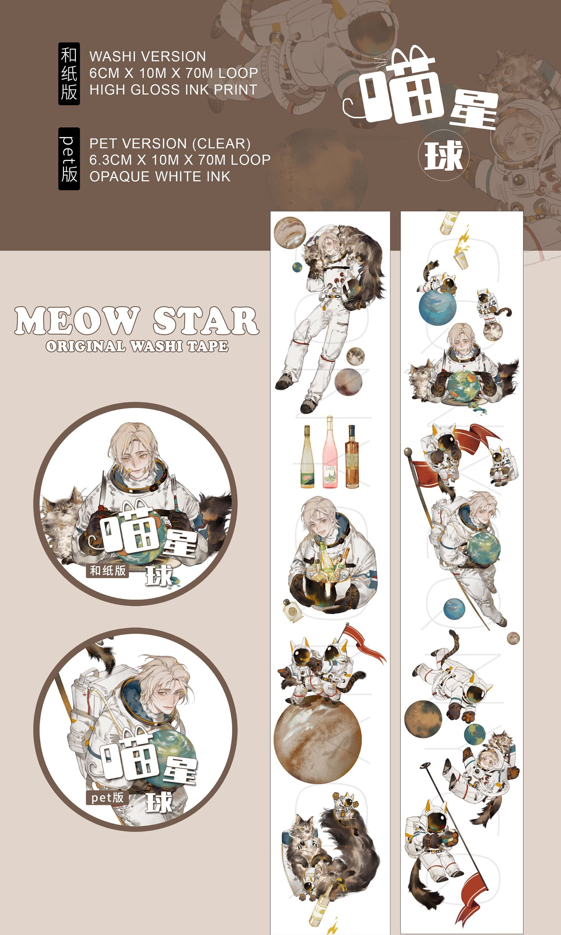 Meow Star Washi Tape