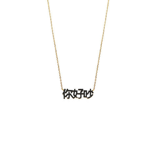 You're So Loud Black Diamond Necklace