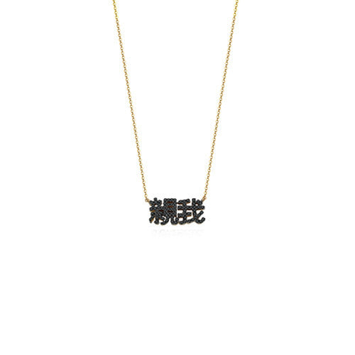 Kiss Me Black Diamond Necklace