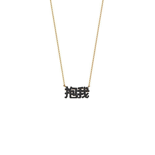 Hold Me Black Diamond Necklace
