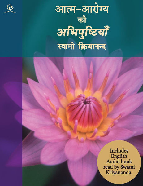 Affirmations for Self Healing (Hindi) with Audio-book