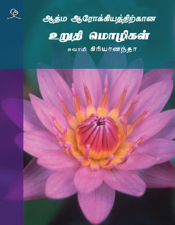 Affirmations For Self Healing Tamil Ananda Publications