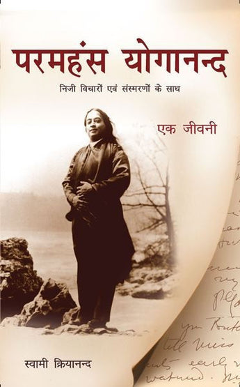 Paramhansa Yogananda: A Biography (Hindi)