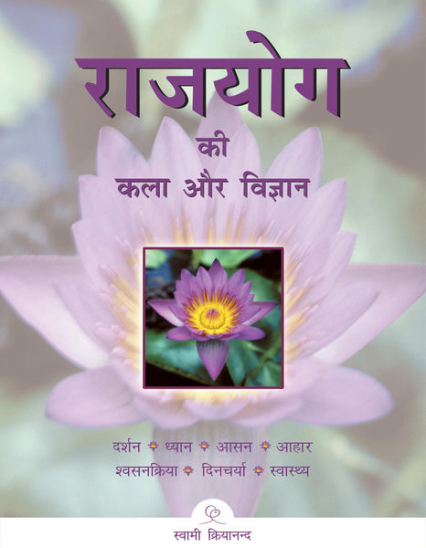 The Art and Science of Raja Yoga (Hindi)