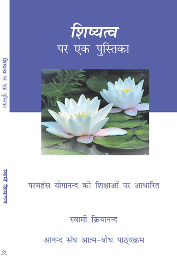 A Handbook of Discipleship in Hindi