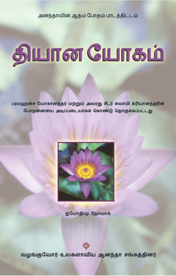 Lessons in Meditation (Tamil)