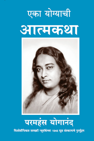 Autobiography of a Yogi (MARATHI) - The Original Edition