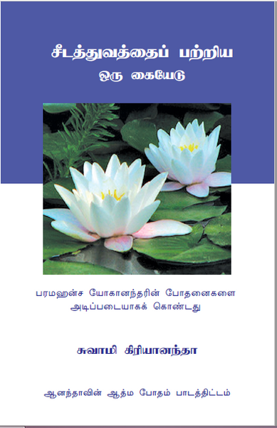 A Handbook on Discipleship  in Tamil