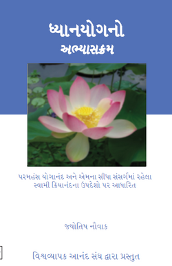 LESSONS IN MEDITATION in Gujrati