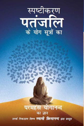 Demystifying Patanjali: The Yoga Sutras  in Hindi