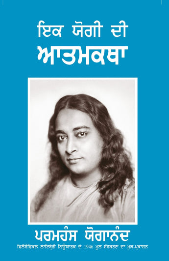 Autobiography of a Yogi (Punjabi) - The Original Edition