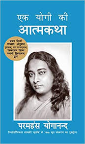 Autobiography of a Yogi (Hindi) - The Original Edition