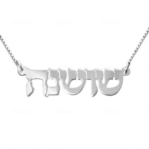 Name Necklace Double Thickness in Hebrew in 14Karat White Gold