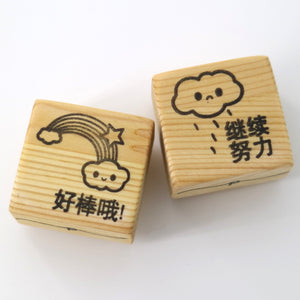 Chinese Teacher Stamps - 好棒哦!