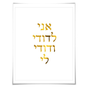 Ani Ledodi Hebrew Gold Foil Art Print. 7 Foil Colours/3 Sizes. I Am My Beloved My Beloved is Mine. Jewish Wall Art, Judaica Decor.