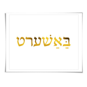 Bashert Hebrew Gold Foil Jewish Art Print. 7 Foil Colours/3 Sizes. Jewish Wall Art, Judaica Art, Jewish Decor