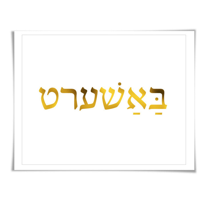 Soulmate hebrew