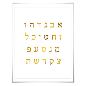 Hebrew Alphabet Gold Foil Art Print. 7 Foil Colours/3 Sizes. Nursery Art, Classroom Poster, Hebrew Letters