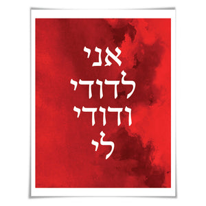Ani Ledodi Hebrew Watercolor Art Print. I Am My Beloved My Beloved is Mine. Judaica Jewish Poster. 6 Sizes