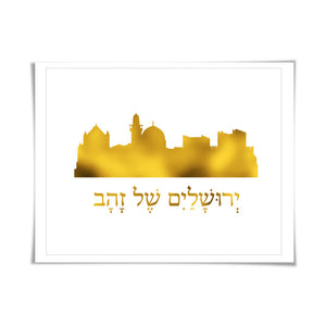 Jerusalem Skyline Gold Foil Art Print. 7 Foil Colours/3 Sizes. Jewish Hebrew Wall Art, Judaica, Israeli Decor, Israel Poster