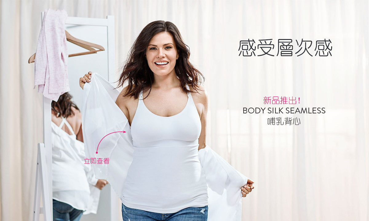 Award Winning! Body Silk Seamless Yoga Nursing Bra