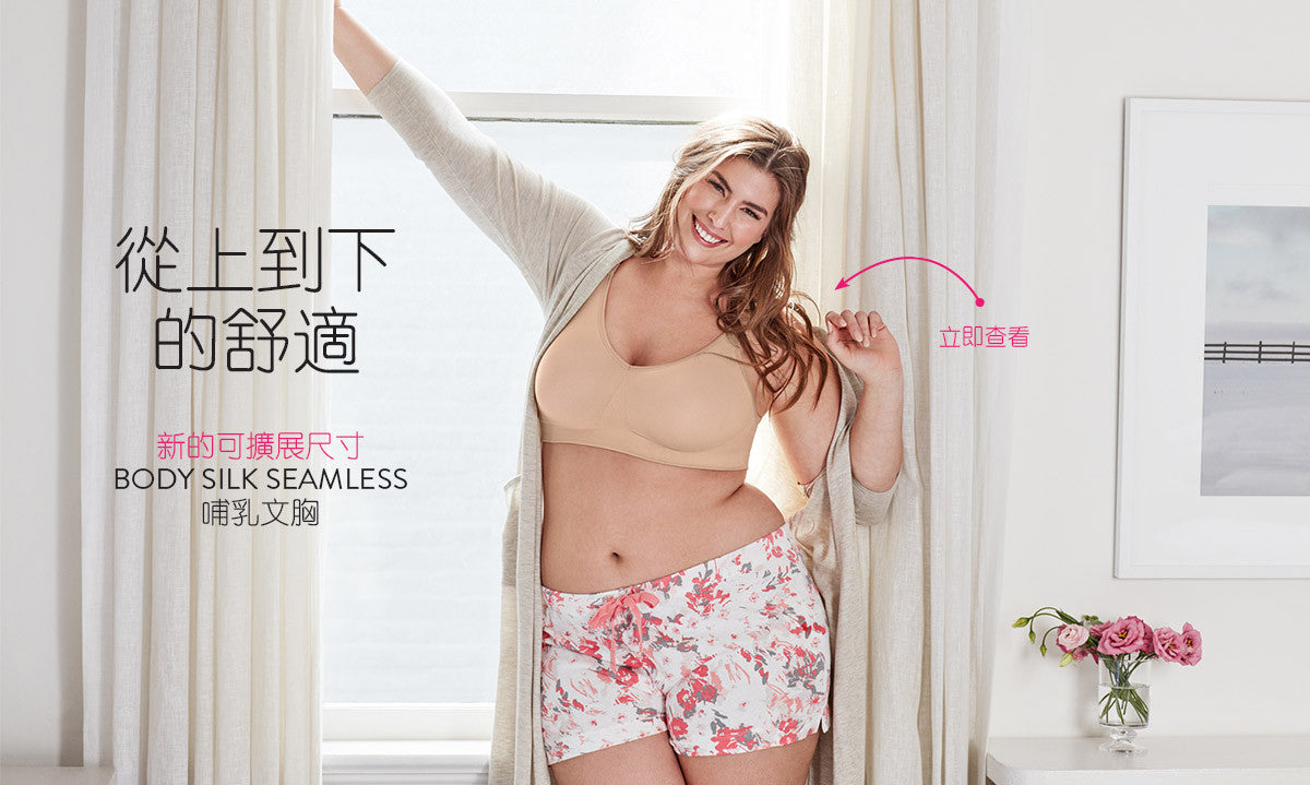 Shop Body Silk Seamless Nursing Bra