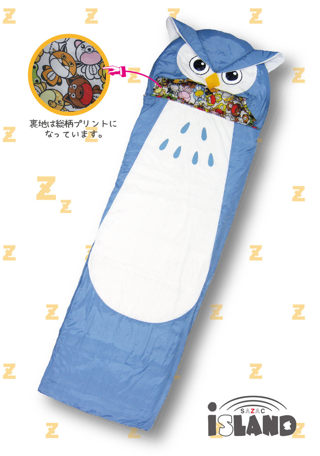 Owl Sleeping Bag OUTLET SALE