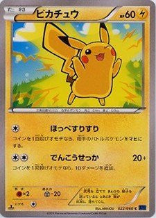 (Seed ) Pokemon card game XY [ Collection X] Pikachu 022/060 XY1